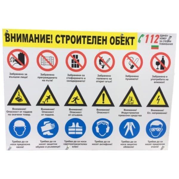 Табели по безопасност на труда